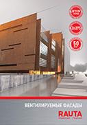 Ruukki ventilated facades (rus)