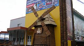 Кременчугский центральный рынок