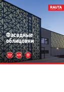 Вентильовані фасади Ruukki (рос)