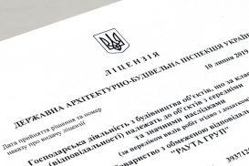 Rauta отримала ліцензію на виконання будівельних робіт