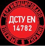 сертифицировано впервые в Украине по ДСТУ 14782