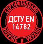 сертифіковане вперше в Україні за ДСТУ 14782