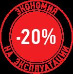 экономия на эксплуатации здания до -20%