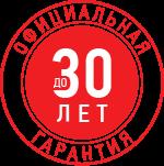 официальная гарантия до 30 лет