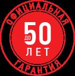 официальная гарантия до 50 лет
