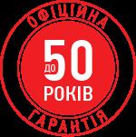 офіційна гарантія до 50 років