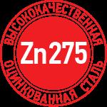 высококачественная оцинкованная сталь Zn275
