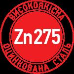 високоякісна оцинкована сталь Zn275