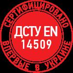 сертифицировано по EN 14509