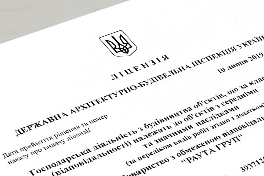 licencję prac budowlanych