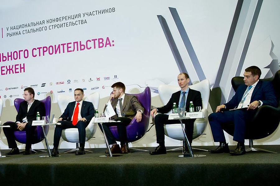 V Narodowej Konferencji Uczęstników Rynku Budowy Stalowej