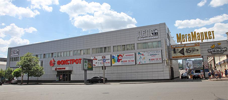 Centrum handlowe MegaMarket