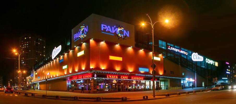 Rajon