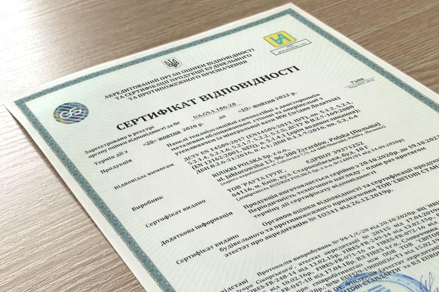 Сендвіч-панелі Ruukki пройшли ресертифікацію за ДСТУ EN 14509