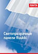 Светопрозрачные панели Ruukki